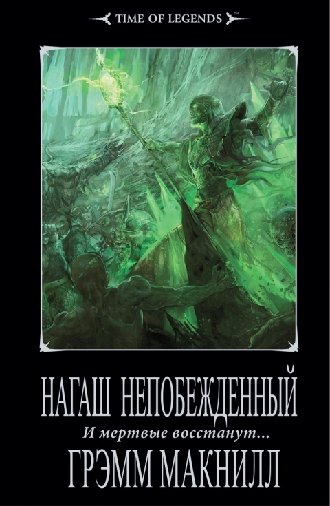 Майк Ли - Нагаш непобежденный (Трилогия Нагаша - 2)