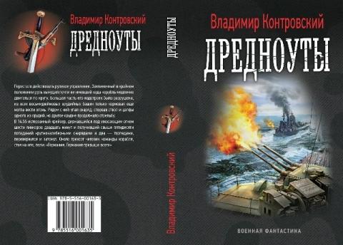 Владимир Контровский - Дредноуты