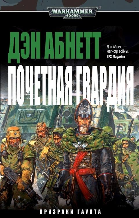 Дэн Абнетт - Почетная гвардия (Призраки Гаунта - 4)