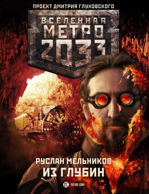 Руслан Мельников - Из глубин