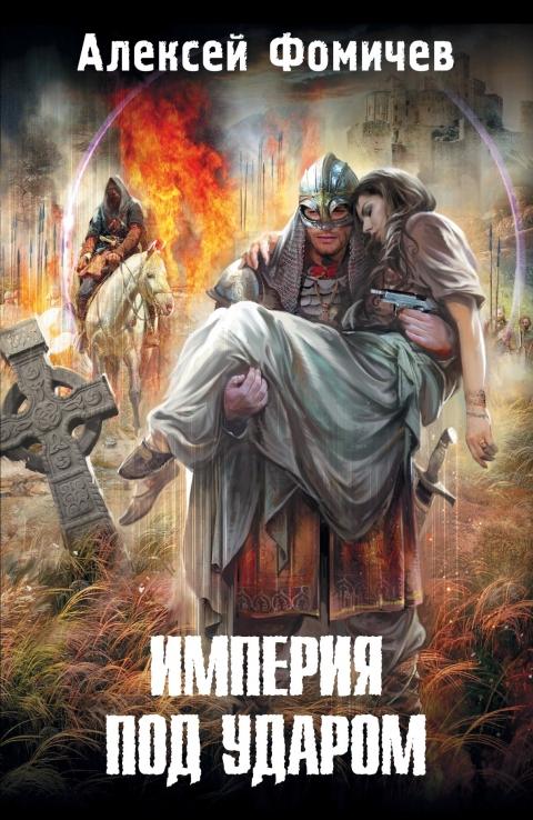 Алексей Фомичев - Империя под ударом (Отражения - 7)