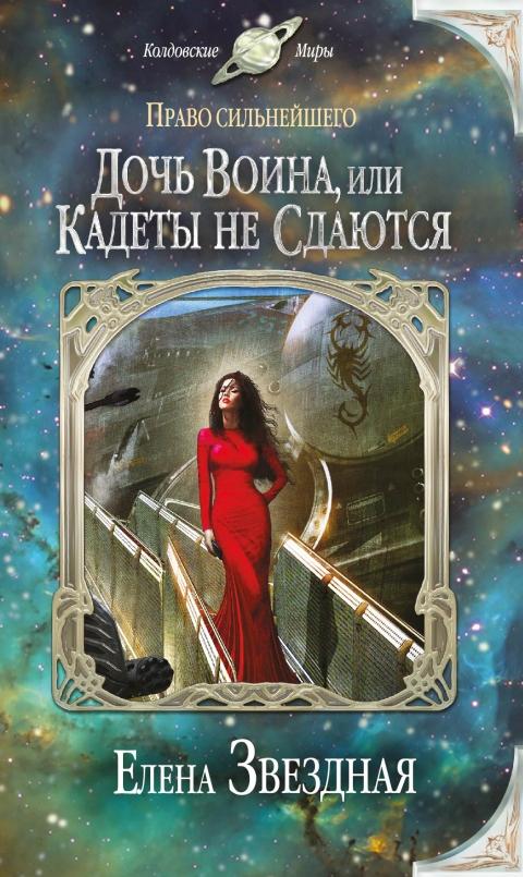Елена Звёздная - Дочь воина, или Кадеты не сдаются (Право сильнейшего - 1)