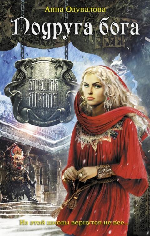 Анна Одувалова - Подруга бога (Змеиная школа - 3)