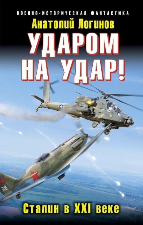 Анатолий Логинов - Ударом на удар! Сталин в XXI веке (Рокировка Сталина - 2)