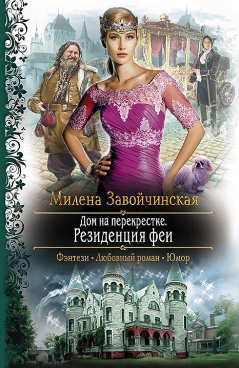 Милена Завойчинская - Резиденция феи (Дом на перекрестке - 2)