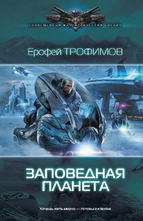 Ерофей Трофимов - Заповедная планета (Дракон - 2)