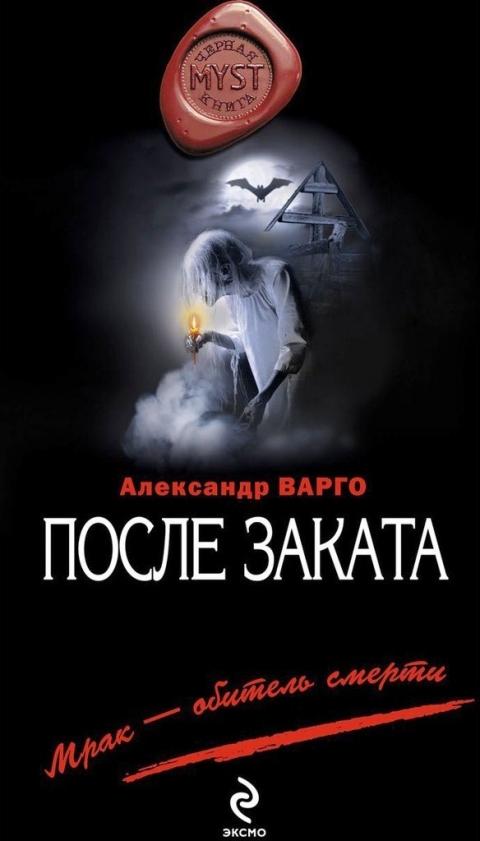Александр Варго - После заката