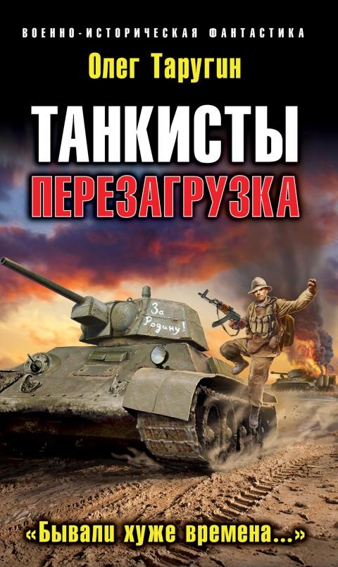 Олег Таругин - Танкисты: Перезагрузка. «Бывали хуже времена...»