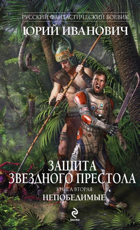 Юрий Иванович - Непобедимые (Защита Звездного Престола. - 2)
