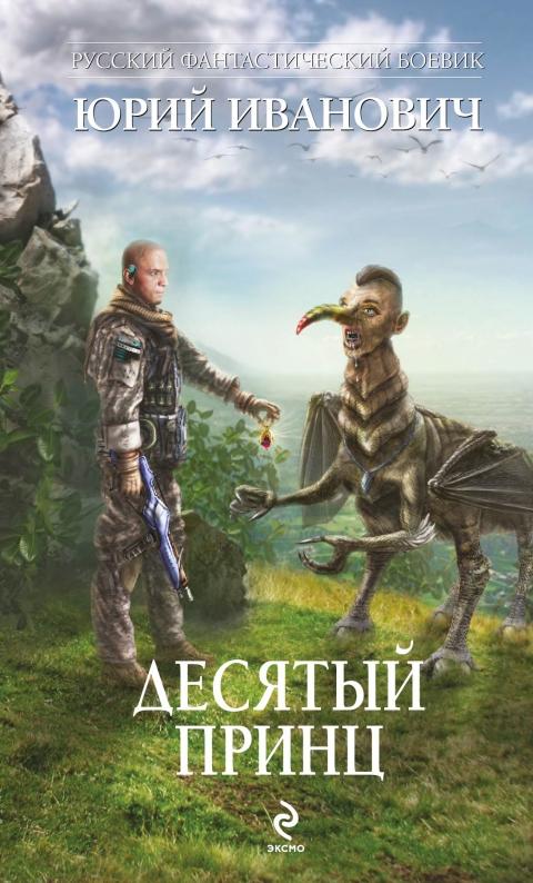Юрий Иванович - Десятый принц