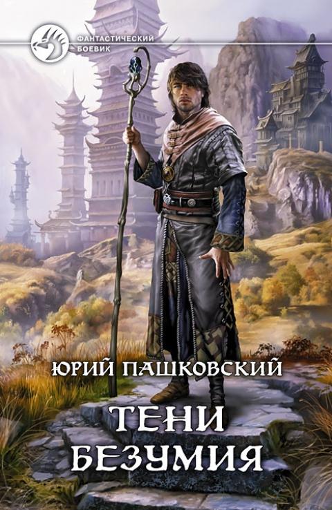 Юрий Пашковский - Тени безумия (Проклятая кровь - 3)