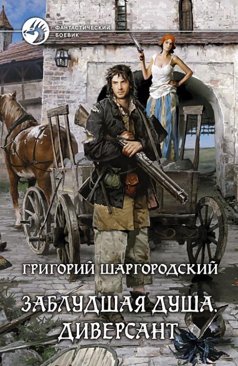 Григорий Шаргородский - Заблудшая душа. Диверсант (Заблудшая душа - 2)
