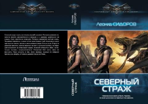 Леонид Сидоров - Северный страж