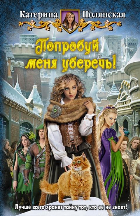 Катерина Полянская - Попробуй меня уберечь! (Хранительница - 2)