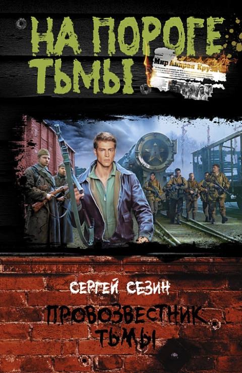 Сергей Сезин - Провозвестник Тьмы