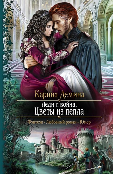 Карина Демина - Леди и война. Цветы из пепла (Изольда Великолепная - 4)