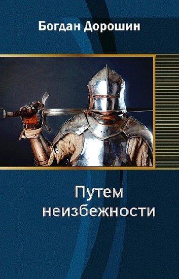 Богдан Дорошин - Путем неизбежности (Ловцы и Избранные - 1)