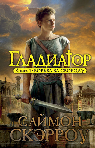 Саймон Скэрроу - Борьба за свободу (Гладиатор - 1)