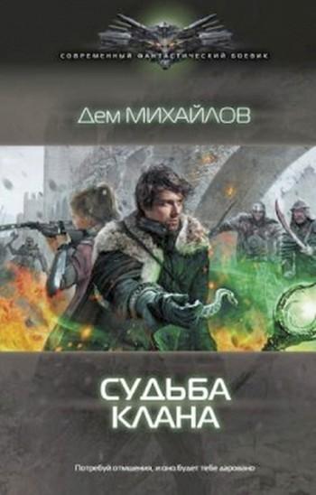 """Руслан """"Дем"""" Михайлов - Судьба клана (ГКН - 2)"""
