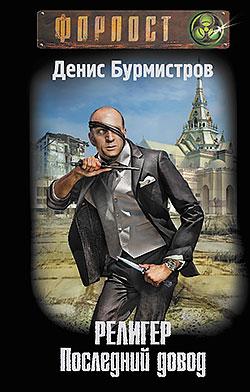 Денис Бурмистров - Религер. Последний довод