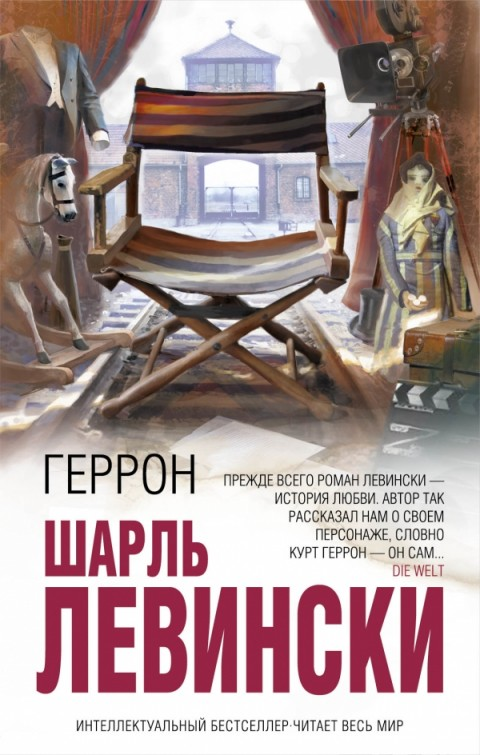 Шарль Левински - Геррон