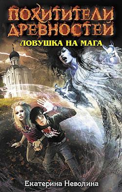 Екатерина Неволина - Ловушка на мага (Похитители древностей - 6)