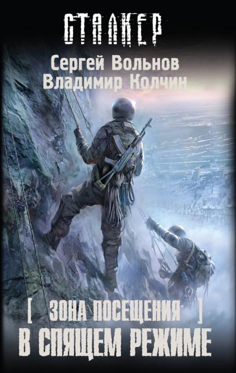 Сергей Вольнов, Владимир Колчин - В спящем режиме