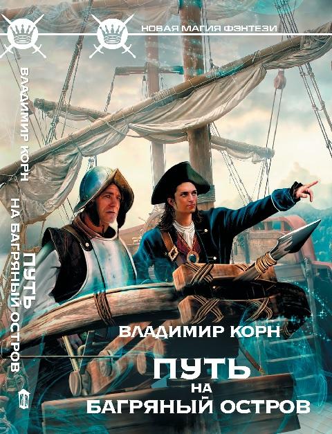 Владимир Корн - Путь на Багряный остров (Люкануэль Сорингер - 2)