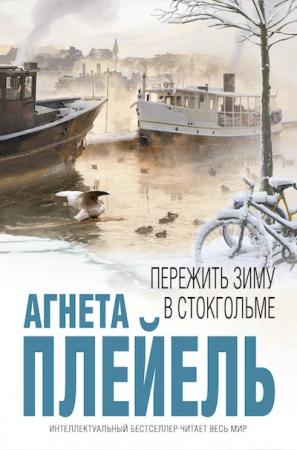 Агнета Плейель - Пережить зиму в Стокгольме