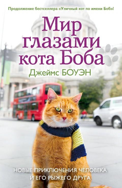 Джеймс Боуэн - Мир глазами кота Боба. Новые приключения человека и его рыжего друга (Кот по имени Боб - 2)