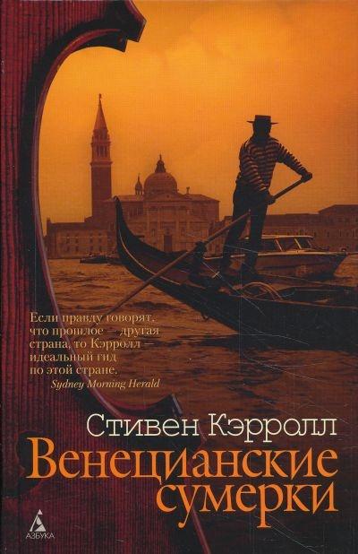 Стивен Кэрролл - Венецианские сумерки