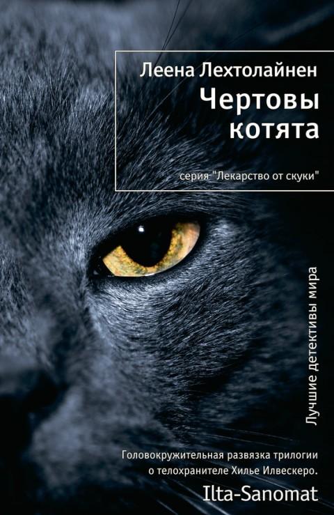 Леена Лехтолайнен - Чертовы котята (Телохранитель - 3)