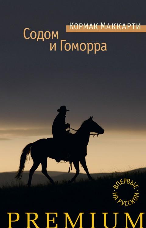 Кормак Маккарти - Содом и Гоморра. Города окрестности сей (Пограничная трилогия - 3)