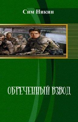 Сим Никин - Обреченный взвод