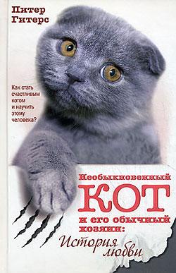 Питер Гитерс - Необыкновенный кот и его обычный хозяин. История любви (Кошки и их хозяева - 1)