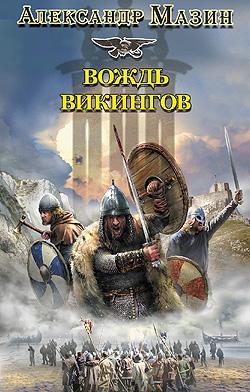 Александр Мазин - Вождь викингов (Викинг - 4)