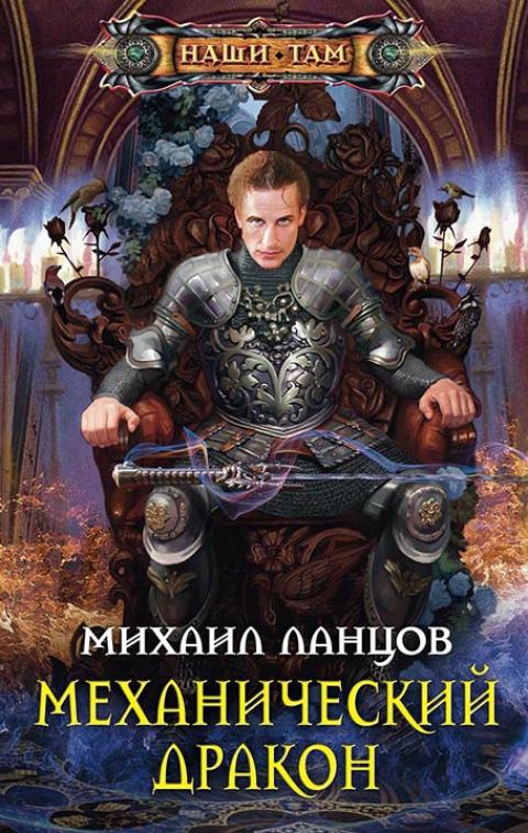 Михаил Ланцов - Механический дракон (Механический волшебник - 2)