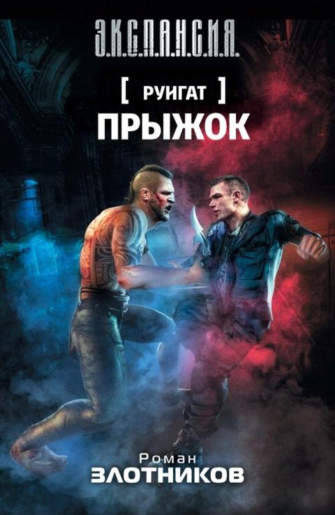 Роман Злотников - Руигат. Прыжок (Руигат - 2)