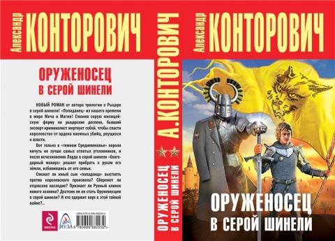 Александр Конторович - Оруженосец в серой шинели (Рыцарь в серой шинели - 4)