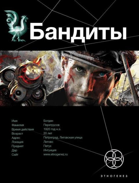 Алексей Лукьянов - Ликвидация (Бандиты - 1)