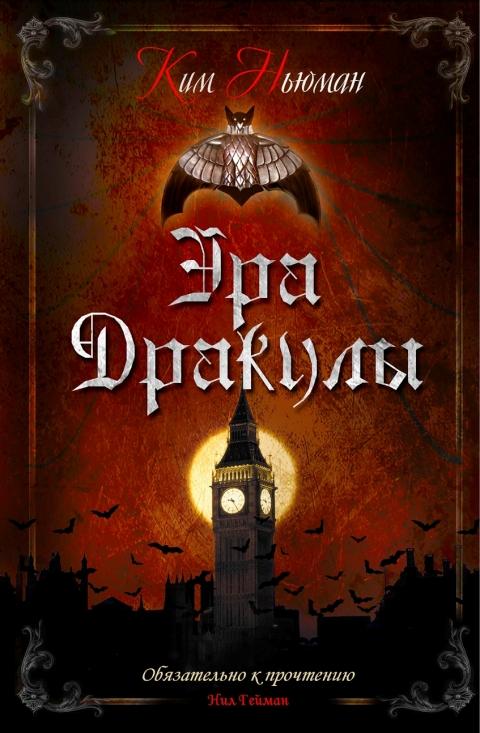 Ким Ньюман - Эра Дракулы (Анно Дракула - 1)