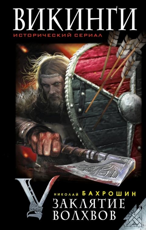 Николай Бахрошин - Викинги. Заклятие волхвов (Викинги - 2)