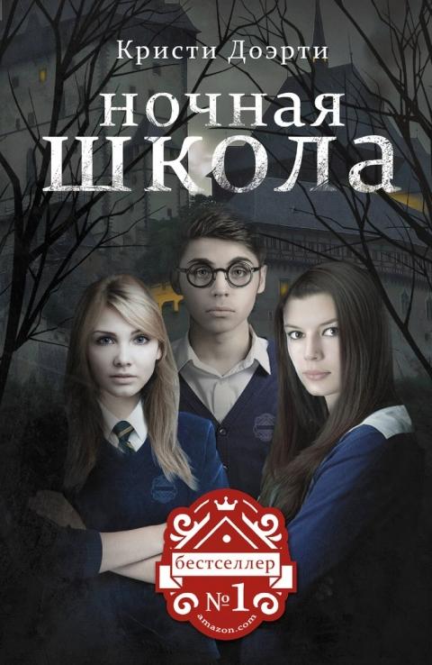 Кристи Доэрти - Ночная школа (Ночная школа - 1)