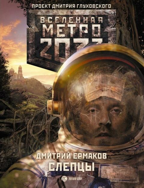 Дмитрий Ермаков - Слепцы