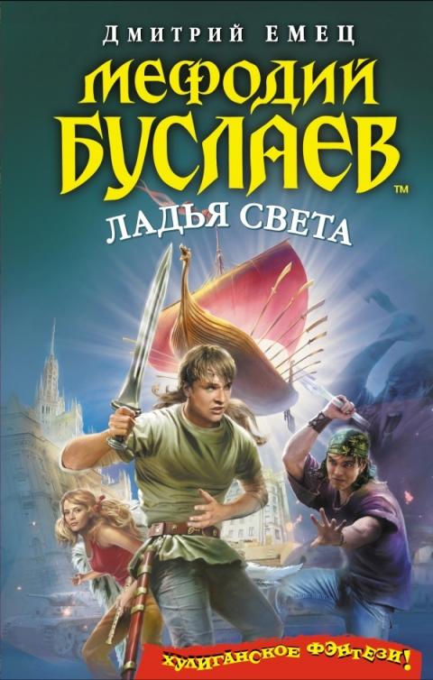 Дмитрий Емец - Ладья Света (Мефодий Буслаев - 17)