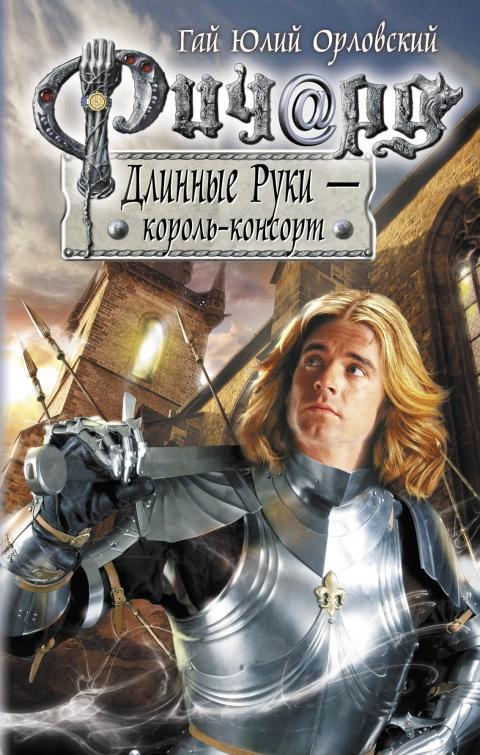Гай Юлий Орловский - Ричард Длинные Руки — король-консорт (Ричард Длинные Руки - 46)