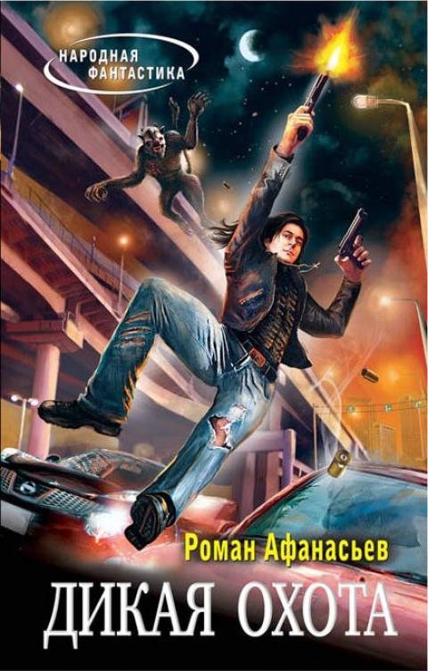 Роман Афанасьев - Дикая охота (Охотники - 2)