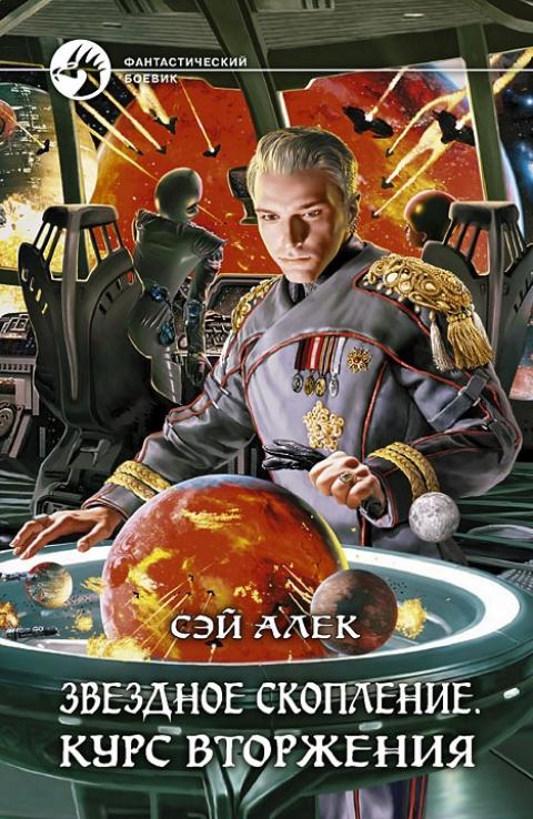 Сэй Алек - Курс вторжения (Звездное скопление - 2)