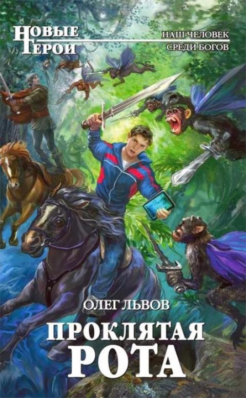 Олег Львов - Проклятая рота