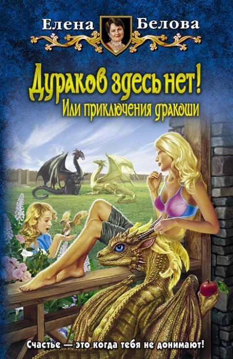 Елена Белова - Дураков здесь нет! Или приключения дракоши (Приключения дракоши - 3)